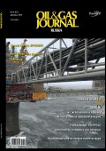 Oil&Gas Journal Russia №12/2012