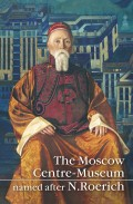 The Moscow Centre-Museum named after N.Roerich