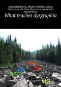 What teaches dysgraphia