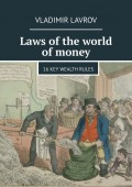 Laws of the world of money. 16 key wealth rules