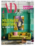 Architectural Digest/Ad 02-2019