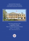Past, Present and Future of the Lopukhin Estate Object of Cultural and Historical Heritage of the 17th–19th Centuries (booklet)
