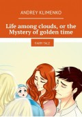Life among clouds, or the Mystery of golden time. Fairy tale
