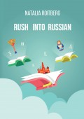Rush into Russian. Basic Russian with Illustrations. Course Book