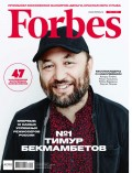 Forbes 06-2017
