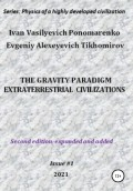 The gravity paradigm. Extraterrestrial civilizations. Series: Physics of a highly developed civilization