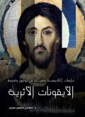 Academic and Technical Studies on Documentation and Restoration of Ancient Icons