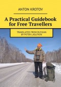 A Practical Guidebook for Free Travellers. Translated from Russian by Peter Lagutkin